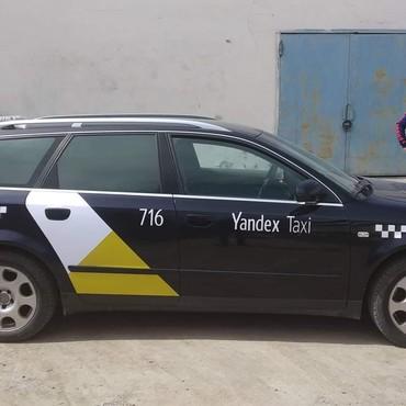 """Работа в """"Яндекс Такси""""выгодные условия.низкие проценты 8%. в Бишкек"""