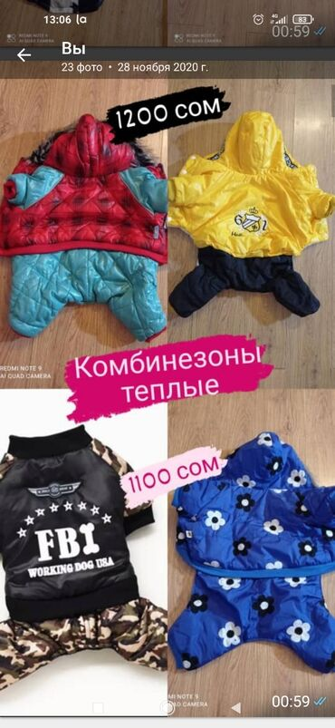 куплю йоркширского терьера в Кыргызстан: Теплые комбинезоны для собак от 800 сом. #комбинезон комбез теплая