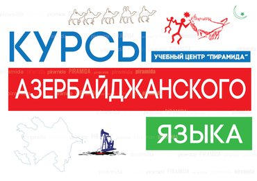 Bakı şəhərində Курсы азербайджанского языка как иностранного.Курсы