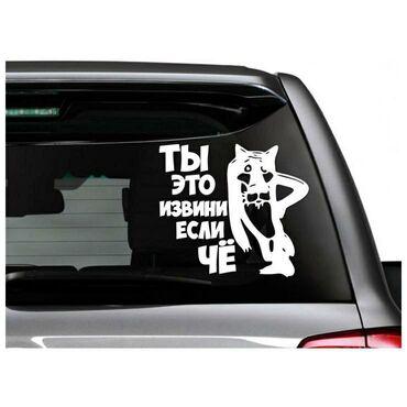большие-машины-для-детей в Кыргызстан: Виниловые наклейки! На авто и не только!Качественно и доступно!Резка