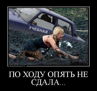 0225 какой оператор в Кыргызстан: Курсы вождения | (B) | Частный инструктор