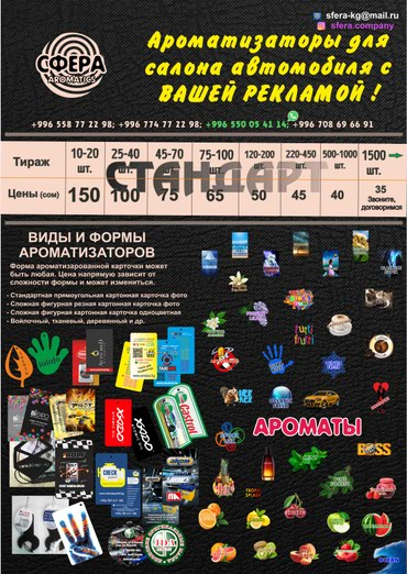 АромаРеклама - самая мощная реклама !Сделайте ваш бизнес узнаваемым и в Бишкек