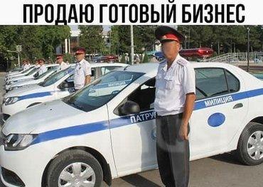 Услуга пьяное такси в любое время в в Бишкек