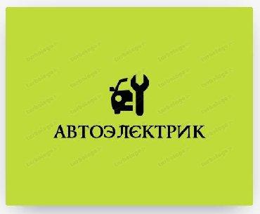 установить лалафо в Кыргызстан: Ремонт : люков, стеклоподьемников, центральных замков, омыватель