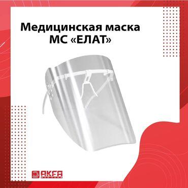 Специализированная медицинская маска МС «ЕЛАТ» предназначена для