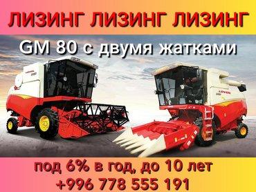 Сенокосилка-бишкек - Кыргызстан: Комбайн Lovol GM80 - это комбайны новой конструкции, которые