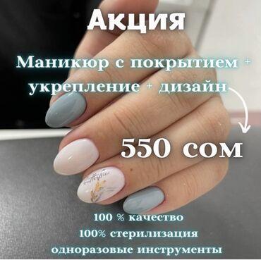 снять девушку в бишкеке in Кыргызстан | СНИМУ КВАРТИРУ: Маникюр | Выравнивание, Дизайн, Наращивание ногтей | Консультация, Одноразовые расходные материалы