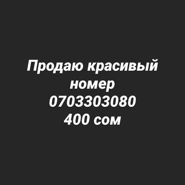 chasy-new в Кыргызстан: Продаю красивый номер, на звонки не отвечаю писать только по вотцапу