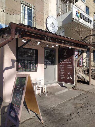 инжир кафе в Кыргызстан: Сдается кофейня (кофе на вынос) в районе Токтогула-Уметалиева со всем