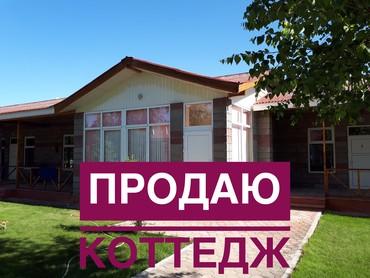 Недвижимость - Бактуу-Долоноту: Продаю коттедж в Курортной деревеньке (Кара-ой, Долинка). Двух комнатн