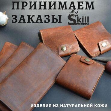 готовая сумка в роддом купить в Кыргызстан: Ура! Хочешь эксклюзивный кошелёк, барсетку, ремень, сумку или рюкзак!