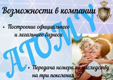Расслабление для женщин - Кыргызстан: Консультант сетевого маркетинга. Atomy. Любой возраст. Неполный рабочий день. Тунгуч