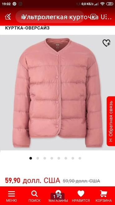 s размер в Кыргызстан: Ультролегкая курточка Uniqla USA Новая, размер S
