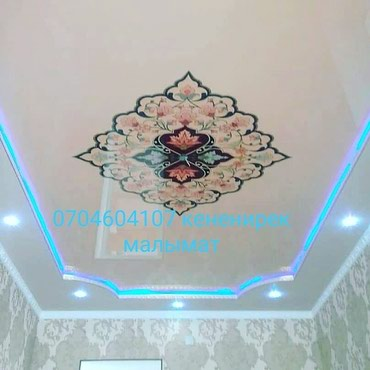 Натяжные потолки в Бишкек
