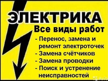 Электрик | Установка счетчиков, Монтаж розеток, Монтаж электрощитов