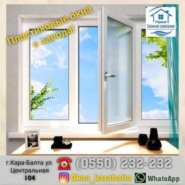 в Кара-Балта: Окна и Двери! С завода! Высокое качество по приемлемым ценам. Гарантия