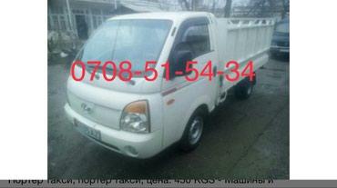 Портер Такси 450 сом по городу,переезды ,вывоз мусора в Бишкек