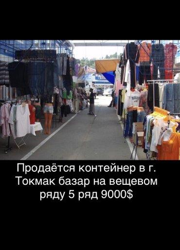 Продаётся контейнер в г. Токмак базар на вещевом ряду 5 ряд 9000$ в Бишкек