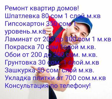Поклейка обоев, Шпаклевка, Укладка кафеля | Больше 6 лет опыта