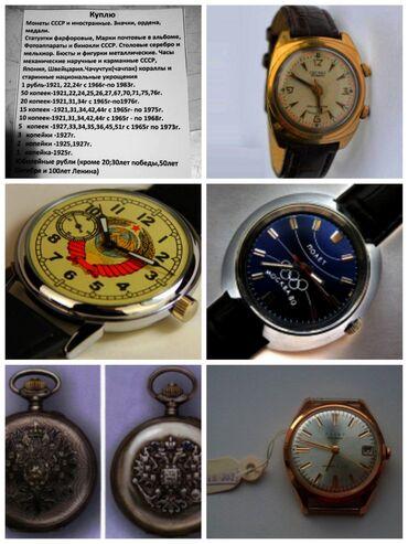 Nl international - Кыргызстан: Черные Мужские Наручные часы Poljot International