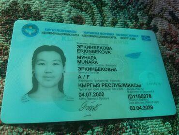 Нашли паспорт. В маршрутке