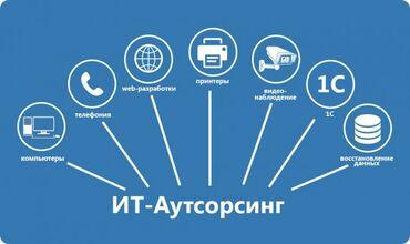 Услуги it по всему кыргызстану, соединение офисов и складов в единую