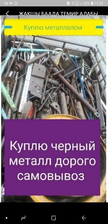 Куплю черный металл. самовывоз крано в Бишкек