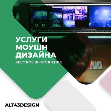 моушн дизайн бишкек в Кыргызстан: Услуги моушн дизайна (создание видеороликов), быстрое выполнениеДелаем
