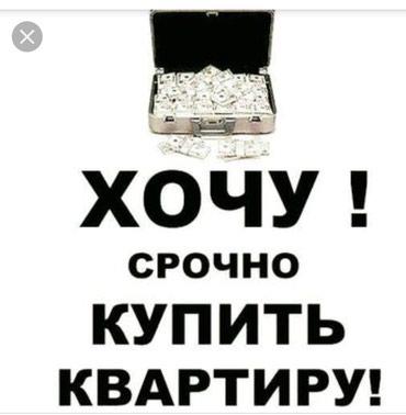 Куплю - Бишкек: Гостинку!Срочный!!!!Выкуп!!!Куплю!!!!!!Комнату в
