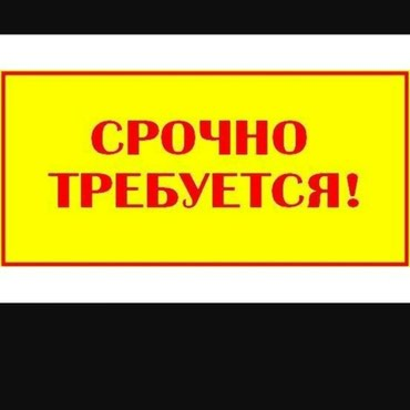Срочно требуется кассир. Возраст от в Бишкек