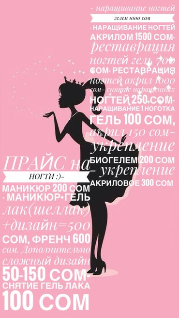 наш прайс цен на услуги!!! звоните и записывайтесь цены доступные и ка в Бишкек