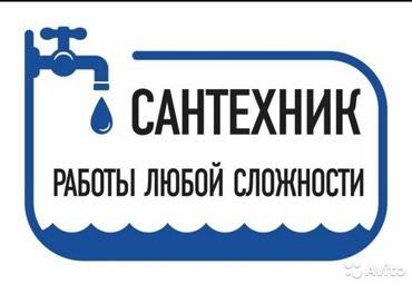 Сантехник. Круглосуточно в Бишкек