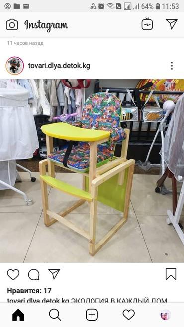 Детские стулья для кормления. Стул + стол. Оптом по 1800сомов в Бишкек