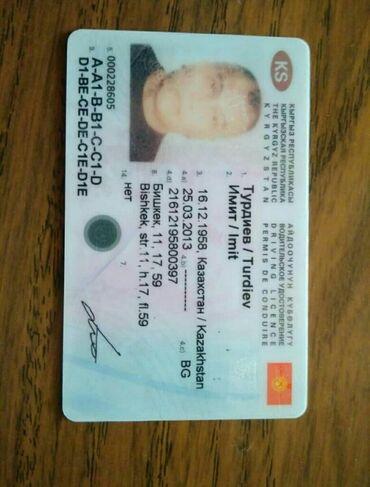 Такси, логистика, доставка - Бишкек: Ищу работу водителя, шофёр без вредных привычек, без судимости, в