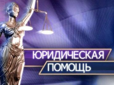 Услуги юриста в Кыргызстане. в Бишкек