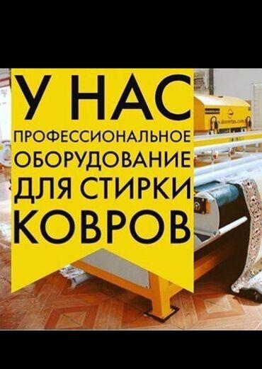 пледы бишкек in Кыргызстан | ДРУГИЕ ТОВАРЫ ДЛЯ ДОМА: Стирка ковров | Палас, Шырдак Бесплатная доставка