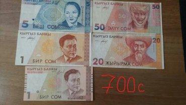 сомы,рубли/деньги. облигации по 50с за 1 шт. очень много всего. есть т в Бишкек
