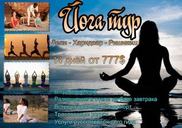 Йога Тур в Бишкек