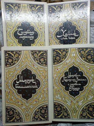 Продам сказки 'Тысяча и одна ночь' комплект из 4 томов, с потрясающей