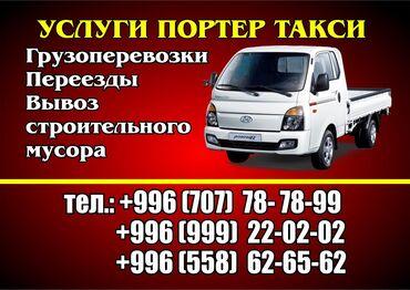 Грузовой перевозки - Кыргызстан: Портер По городу | Борт 2 кг. | Грузчики