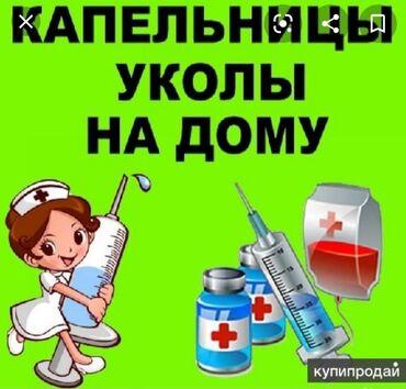 уколы на дому бишкек in Кыргызстан | МЕДИЦИНСКИЕ УСЛУГИ: Медсестра | Внутримышечные уколы, Внутривенные капельницы, Другие медицинские услуги
