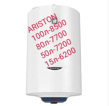 Аристон по оптовым ценам