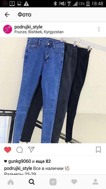 джинсы женские модные, все размеры, 700сом.инста подружки стайл в Бишкек
