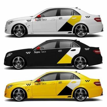 Такси Яндекс набирает водителей с личным авто и без, регистрация