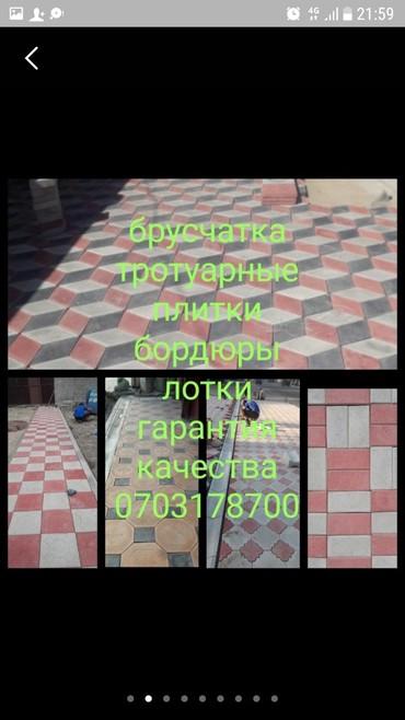 Брусчатка в Бишкеке все виды гарантия в Лебединовка