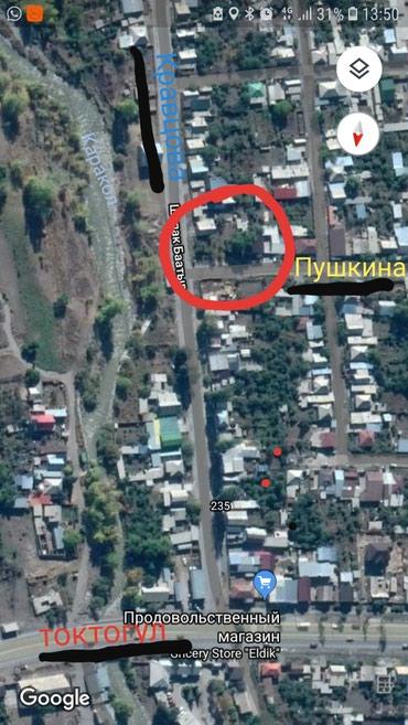 Дом , Обмен , Авто , Квартира , Участок в Каракол