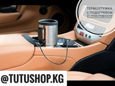 Термокружка с подогревом работает от обычного прикуривателя в автомоби в Бишкек