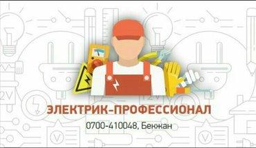Электрик на выезд. электрические работы любой сложности в Бишкек