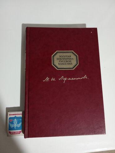 Продам в Токмаке из СССР книга как новая смотреть фото пишите есть