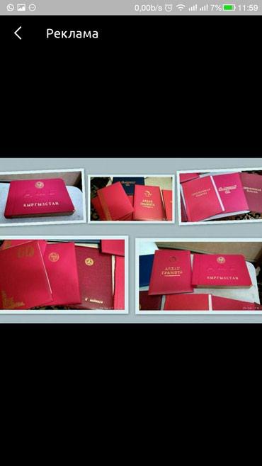 Делаю на заказ А4  А5 А6 А7 любой формат бух.документы переплет в Бишкек